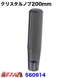 クリスタル八角シフトノブ200mm スモーク 10×1.25