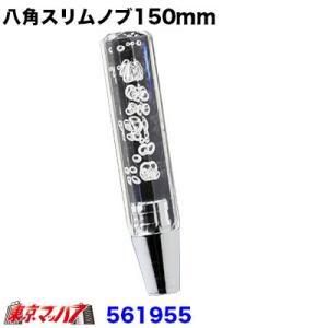 8角スリム泡シフトノブ 150mmクリア