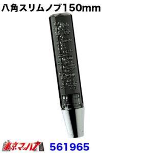 8角スリム泡シフトノブ 150mmスモーク