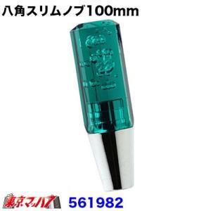 8角スリム泡シフトノブ 100mmレトログリーン