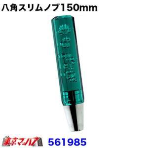 8角スリム泡シフトノブ 150mmレトログリーン