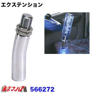 ちょい曲げエクステンション L型 70mm12×1.25 日野/三菱/トヨタ|tokyomach7