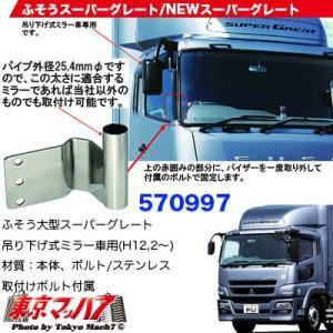 高速ミラー取付ステーふそう大型スーパーグレート 吊り下げ式ミラー車用(H12,2〜)|tokyomach7