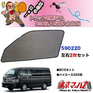 ECOネット 虫除け/遮光用トヨタ ハイエース200系1台分|tokyomach7