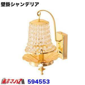 ランプ型壁掛シャンデリア|tokyomach7