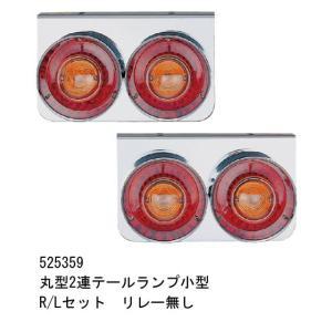 丸型2連テールランプ小型R/L|tokyomach7