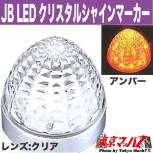 JB LEDクリスタルシャインバスマーカークリア/アンバー|tokyomach7