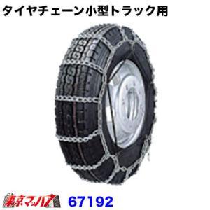 タイヤチェーン 小型トラック用|tokyomach7