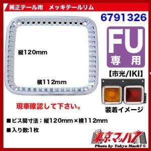 純正テールレンズ用テールリム FU【市光/IKI】|tokyomach7