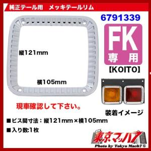 純正テールレンズ用テールリム FK【KOITO】|tokyomach7