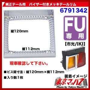 純正テールレンズ用バイザー付きテールリム FU【市光/IKI】|tokyomach7
