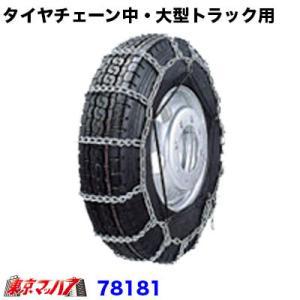 タイヤチェーン 中・大型トラック用|tokyomach7