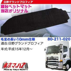 寝台ベットマット日野グランドプロフィア ブラック|tokyomach7