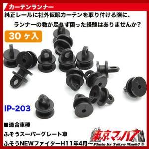 カーテンランナー30個入りスーパーグレート用新型ファイター|tokyomach7
