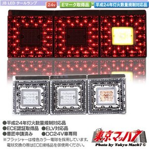 JB 角型LEDテールランプ3連|tokyomach7