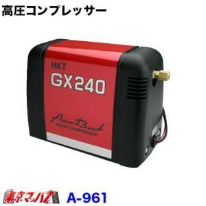 キタハラエアーホーン用高圧コンプレッサーエアロビート24v|tokyomach7
