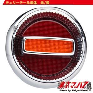 チェリーテール単体 赤/橙|tokyomach7
