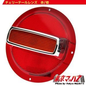 チェリーテール レンズ 赤/橙|tokyomach7