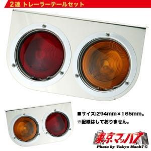 2連トレーラーテールセット|tokyomach7