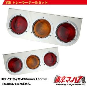 3連トレーラーテールセット|tokyomach7