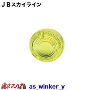 JBスカイライン型ウインカーレンズレモンイエロー|tokyomach7