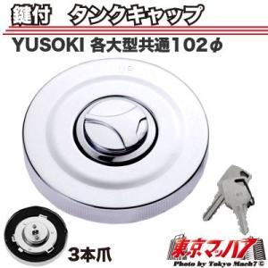 燃料の盗難増えています鍵付き燃料キャップYUSOKI大型共通用102φ|tokyomach7