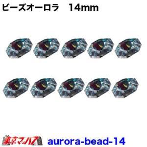 シャンデリア ビーズオーロラ 14mm|tokyomach7
