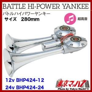 ニッケンバトル ハイパワーヤンキーDC-12v|tokyomach7
