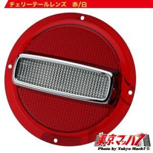 チェリーテール レンズ 赤/白|tokyomach7