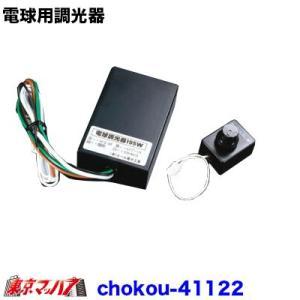 電球用調光器|tokyomach7