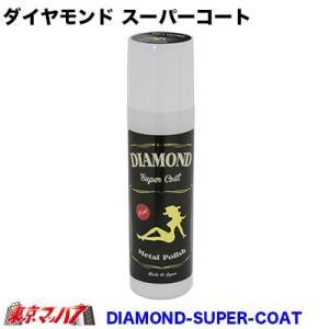 ■ダイヤモンド スーパーコート ★特 徴 コーティングされていないアルミホイール・アルミパーツその他...