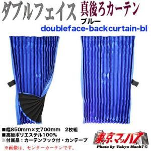 ダブルフェイス真後ろカーテン ブルー|tokyomach7