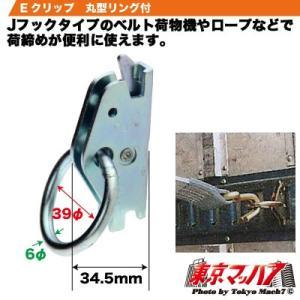 Eクリップ 丸型リング付きラッシングレールにワンタッチクリップ|tokyomach7