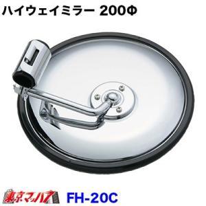 ハイウェイミラー 200Φ丸型ステンレス 平面鏡|tokyomach7