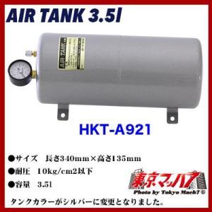 キタハラエアータンク3.5L|tokyomach7