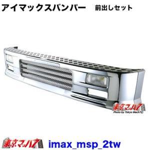 アイマックスバンパースペシャル2トンワイド100mm前出しセット330H|tokyomach7