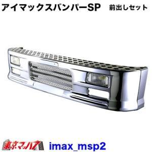 アイマックスバンパースペシャル2トン標準車100mm前出しセット330H|tokyomach7