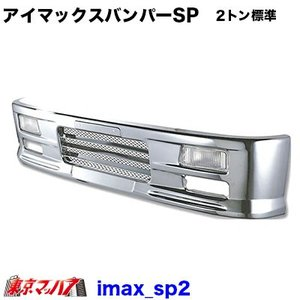 アイマックスバンパースペシャル2トン標準車330H|tokyomach7