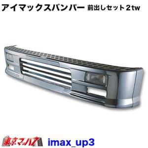 アイマックス2トンワイド100mm前出しセット330H|tokyomach7