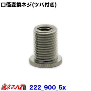 改良版 口径変換ネジ(ツバ付き) 乗用車|tokyomach7