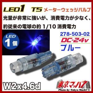 LED1 T5ウエッジバルブ2個入り24vブルー