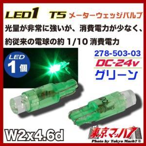 LED1 T5ウエッジバルブ2個入り24vグリーン