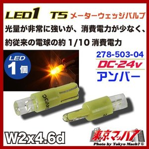 LED1 T5ウエッジバルブ2個入り24vアンバー
