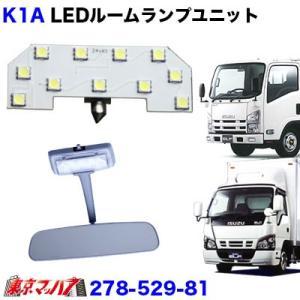 ルームランプ LEDユニットいすゞ07エルフ・PMエルフ・エルフ前期24V|tokyomach7