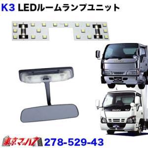 ルームランプ LEDユニットいすゞエルフ・PMエルフカスタム24V|tokyomach7
