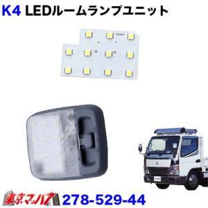 ルームランプ LEDユニットジェネレーションキャンターSA/DX 24V|tokyomach7