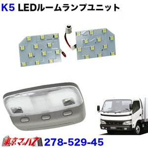 ルームランプ LEDユニット日野デュトロ24V|tokyomach7