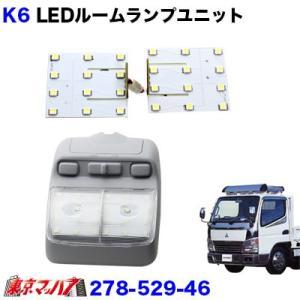ルームランプ LEDユニットジェネレーションキャンターカスタム 24V|tokyomach7