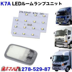 ルームランプ LEDユニット日野新プロフィア/レンジャープロ片側24V|tokyomach7