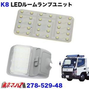 ルームランプ LEDユニットジェネレーションキャンターDX 24V|tokyomach7
